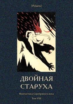 Двойная старуха (Фантастика Серебряного века. Том VIII)