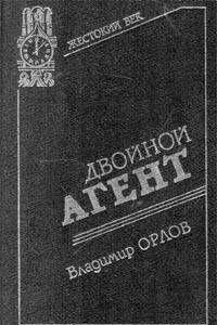 Двойной агент. Записки русского контрразведчика