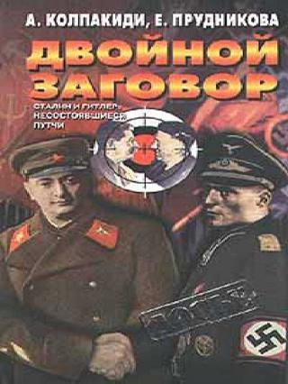 Двойной заговор. Сталин и Гитлер: Несостоявшиеся путчи