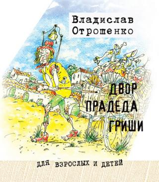 Двор прадеда Гриши (сборник)