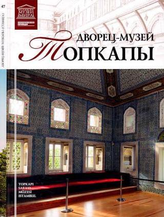 Дворец-музей Топкапы Стамбул