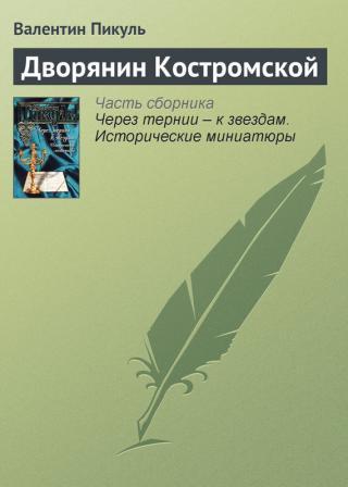 Дворянин Костромской