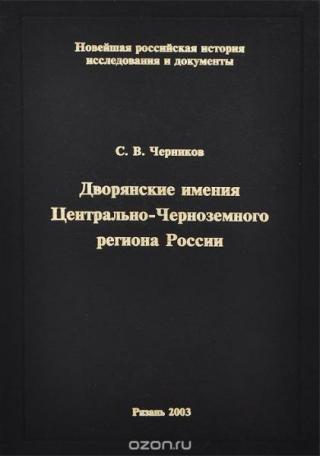 Дворянские имения Центрально-Черноземного региона России в первой половине XVIII века