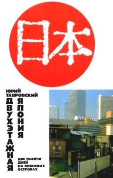 Двухэтажная Япония: Две тысячи дней на Японских островах