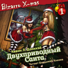 Двухприводный Санта