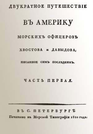 Двукратное путешествие в Америку морских офицеров Хвостова и Давыдова, писанное сим последним