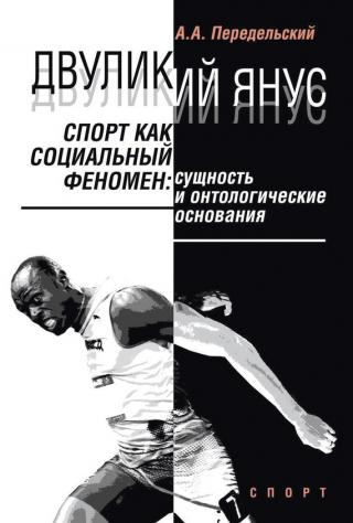 Двуликий Янус. Спорт как социальный феномен. Сущность и онтологические основания