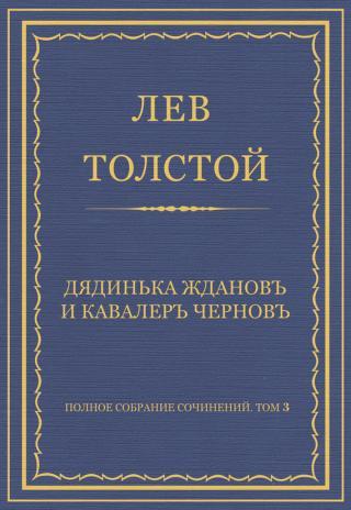 Дядинька Жданов и кавалер Чернов