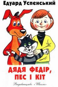 Дядя Федір, пес і кіт