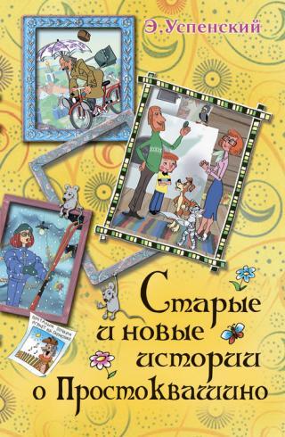 Дядя Фёдор, пёс и кот. Рисунки К. В. Юдиной