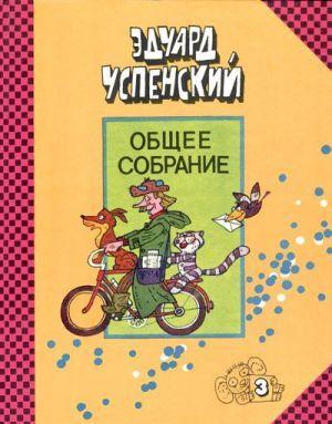 Дядя Фёдор пёс и кот