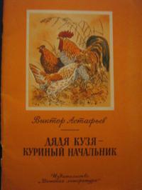 Дядя Кузя - куриный начальник