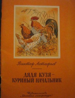 Дядя Кузя — куриный начальник
