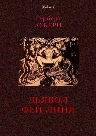 Дьявол Фей-Линя
