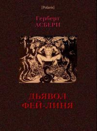 Дьявол Фэй-Линя
