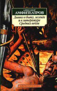 Дьявол в быте, легенде и в литературе средних веков