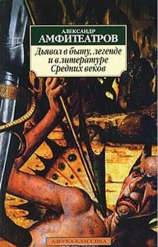 Дьявол в быту, легенде и в литературе Средних веков