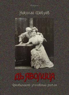 Дьяволица: Чрезвычайно уголовный роман