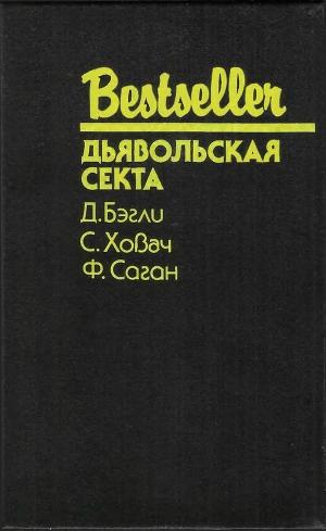 Дьявольская секта (Сборник)