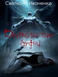 Дьявольские будни
