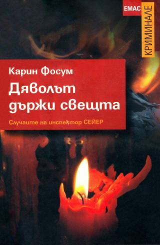Дяволът държи свещта [bg]