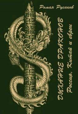 Дыхание драконов (Россия, Китай и евреи)