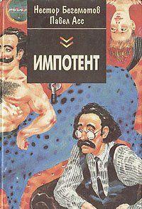 Дык, или Как московские Митьки достали питерских