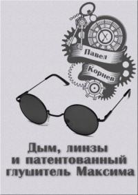 Дым, линзы и патентованный глушитель Максима [АТ]