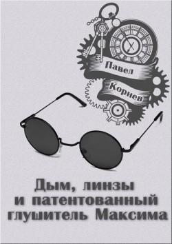 Дым, линзы и патентованный глушитель Максима (СИ)