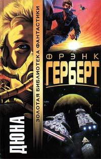 Дюна (переводчик: Павел Вязников)