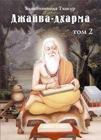 Джайва-дхарма (том 2)
