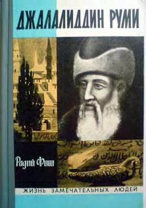 Джалалиддин Руми