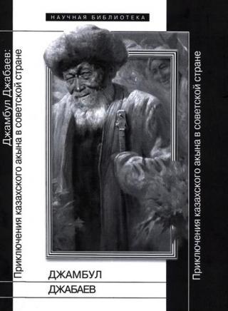 Джамбул Джабаев: Приключения казахского акына в советской стране [Статьи и материалы]