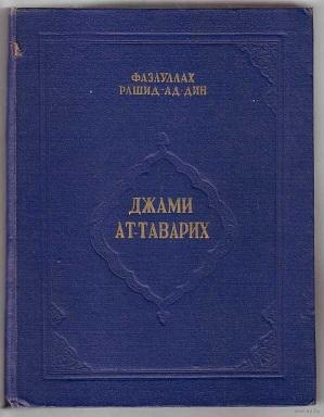 Джами ат-таварих [Сборник летописей. Тома I-III]