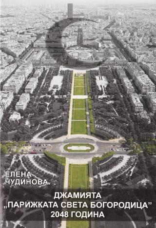 """Джамията """"Парижката Света Богородица"""": 2048 година"""