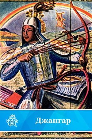 Джангар.Калмыцкий народный эпос(перепечатано с издания 1977 года)