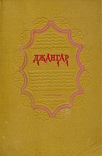 Джангар