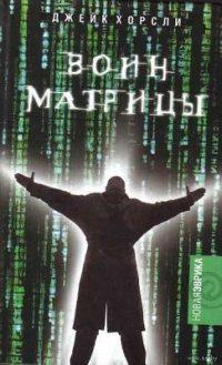 Джейк Хорсли - Воин Матрицы