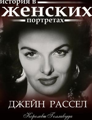 Джейн Рассел. История в женских портретах (СИ)