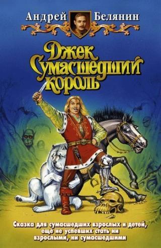 Джек и тайна древнего замка (Джек Сумасшедший король - 2)