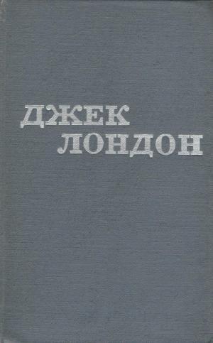 Джек Лондон. Твори в 12 томах. Том 10
