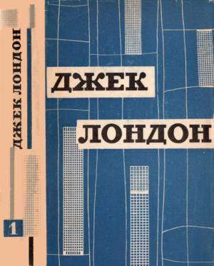 Джек Лондон. Твори в 12 томах. Том 1