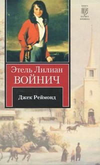Джек Реймонд