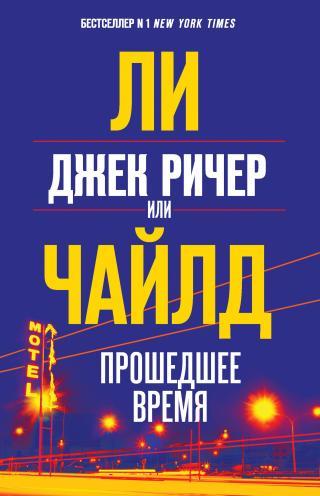 Джек Ричер, или Прошедшее время [litres] [Past Time-ru]