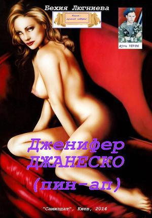 Дженифер Джанеско (пин-ап) (СИ)