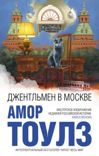 Джентльмен в Москве [litres]