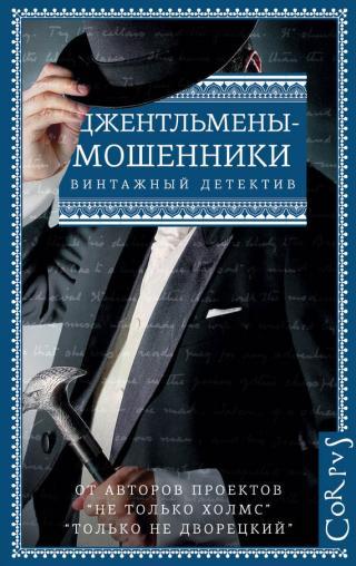 Джентльмены-мошенники (без иллюстраций) [антология]