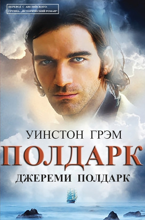 Джереми Полдарк (ЛП)