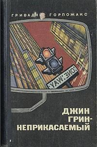 Джин Грин – Неприкасаемый. Карьера агента ЦРУ №014