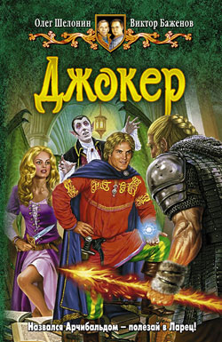 Джокер [Huge Library]